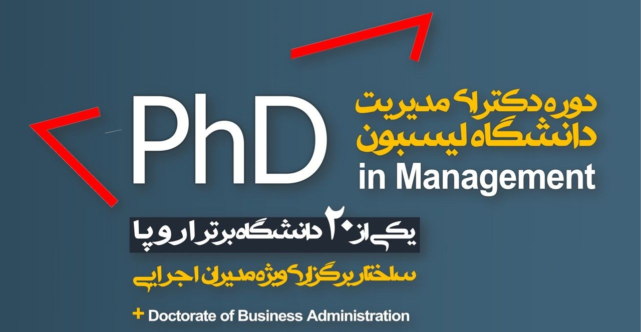 DBA + PhD in Management - Part 1